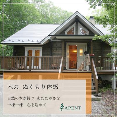 ログハウス専門店 アペント/APENT