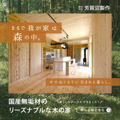 パネルログ-新しいログハウス-木のぬくもりに包まれる暮らし