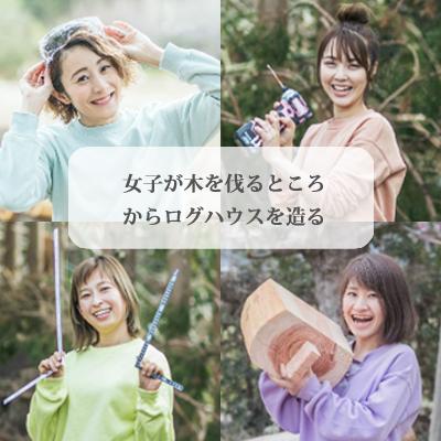 [1]女子が木を伐るところからログハウスを造る DIY女子部 <1.木の伐り方[ 前編 ]>