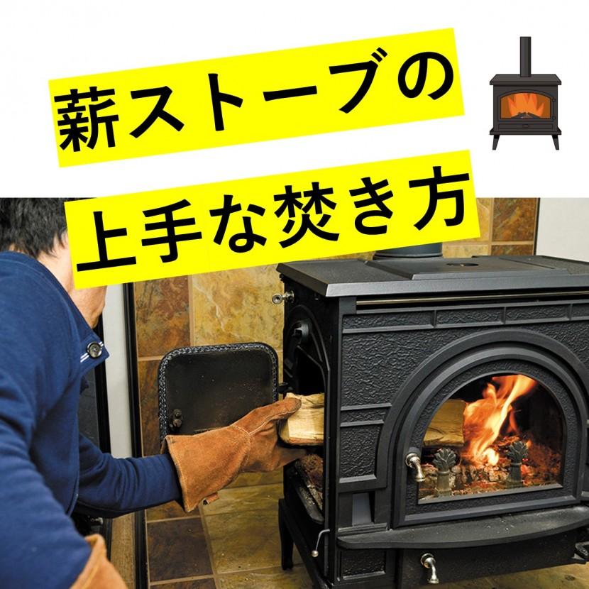 薪ストーブの上手な焚き方